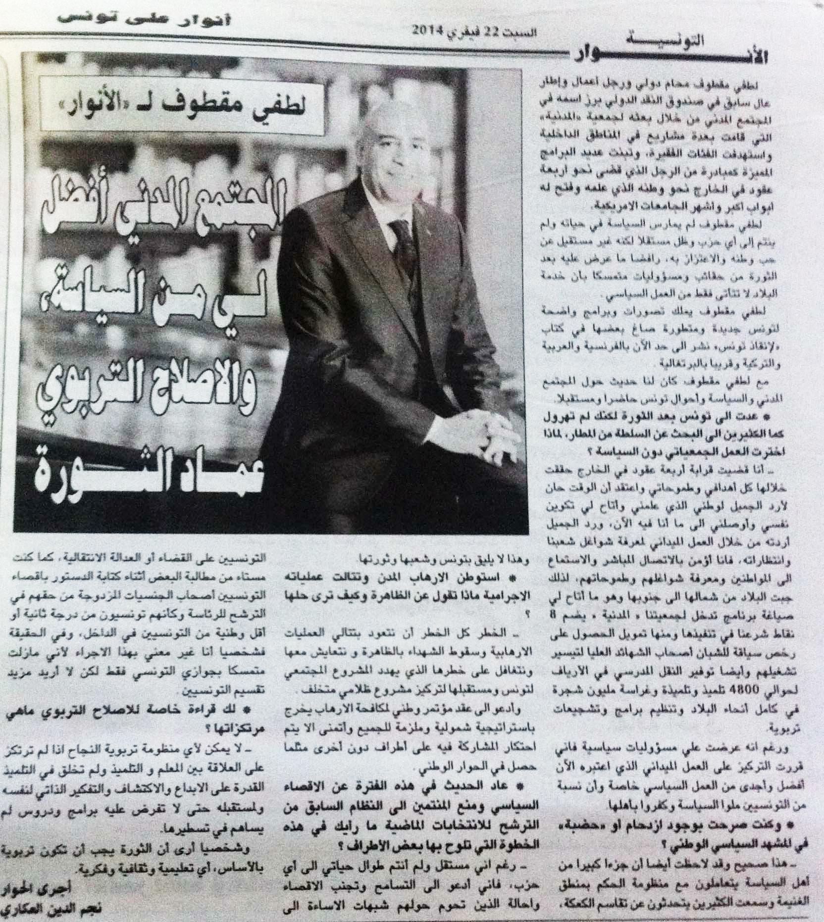 Lotfi Maktouf interview pour Anouar